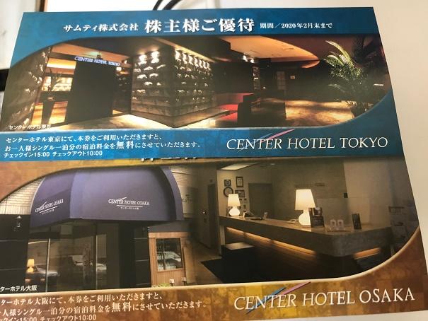 【写真】サムティの無料宿泊券