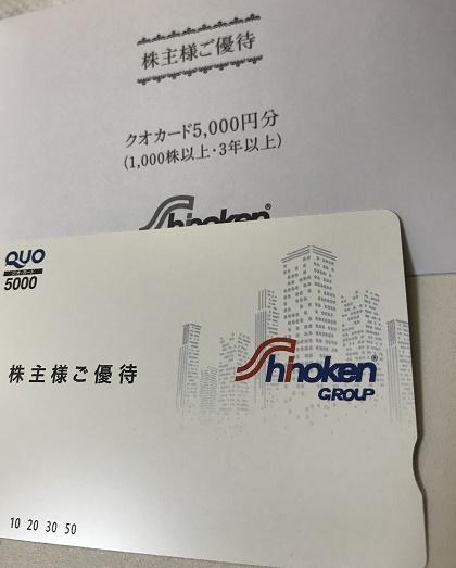 【写真】シノケンの優待QUOカード5,000円分