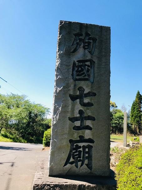 【写真】殉国七士廟の入り口