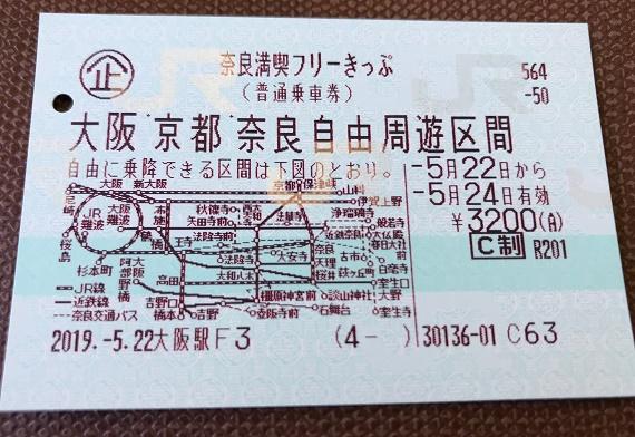 【写真】大阪駅で購入した奈良満喫フリーきっぷ