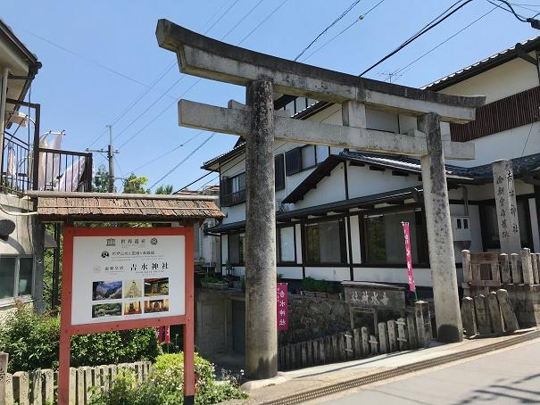 【写真】吉水神社の入り口