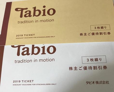 【写真】タビオの商品券1,500円分