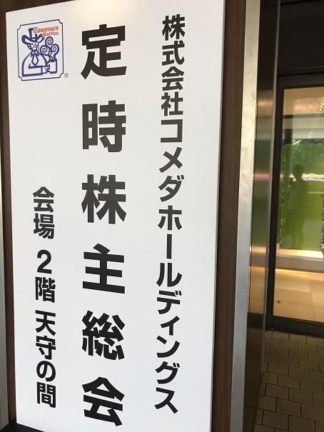 【写真】コメダホールディングス株主総会の入り口