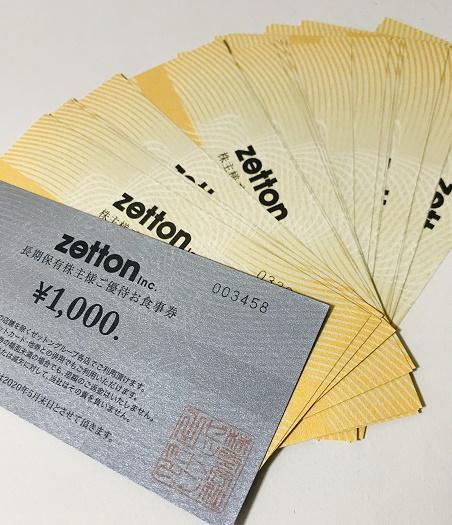 【写真】ゼットンの食事優待券19,000円分