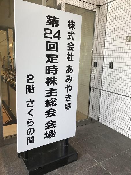 【写真】ホテルプラザ勝川の入り口にある株主総会の案内看板