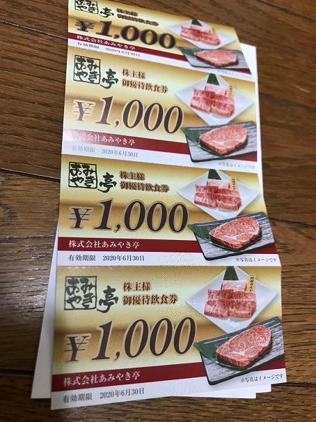 【写真】あみやき亭の食事券4,000円分