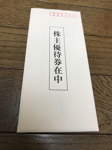 【写真】優待券の入った封筒