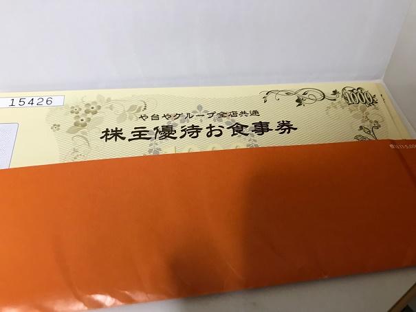 【写真】ヨシックスの食事優待券と割引券