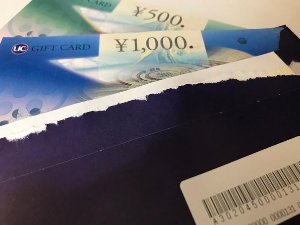 【写真】UCギフトカード1,500円分