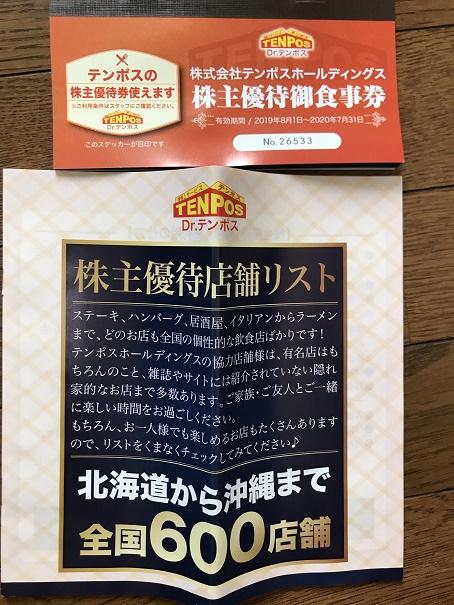 【写真】テンポスの食事優待券