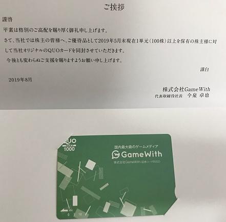 【写真】GameWithの優待QUOカード