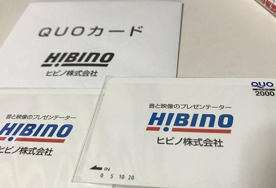 【写真】ヒビノのQUOカード