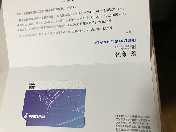 【写真】QUOカード優待1,000円分