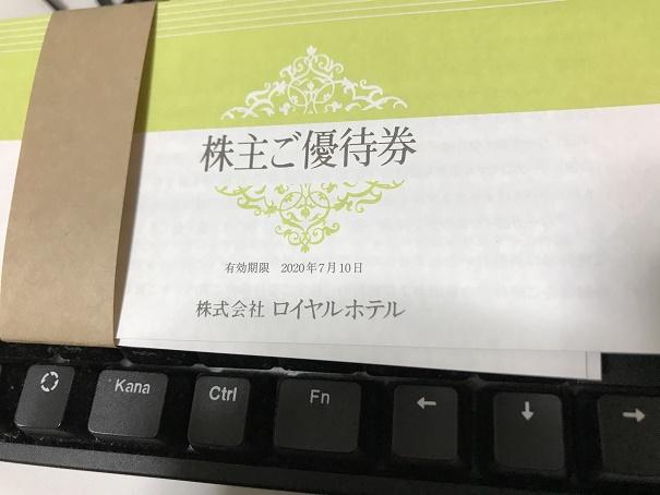 【写真】ロイヤルホテルの株主優待