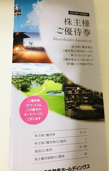 【写真】東急不動産ホールディングスの株主優待冊子