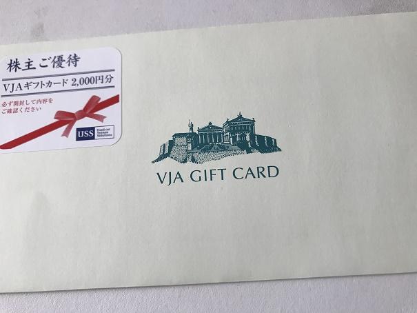 【写真】USSの優待VISAギフトカード