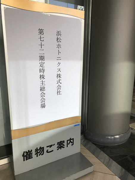 【写真】浜松ホトニクスの総会会場