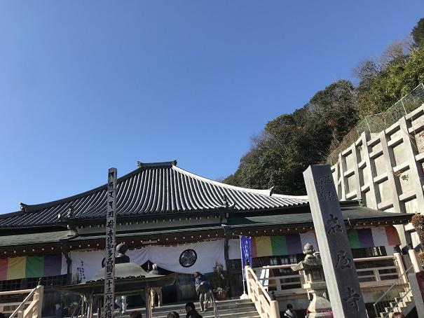 【写真】岩屋寺
