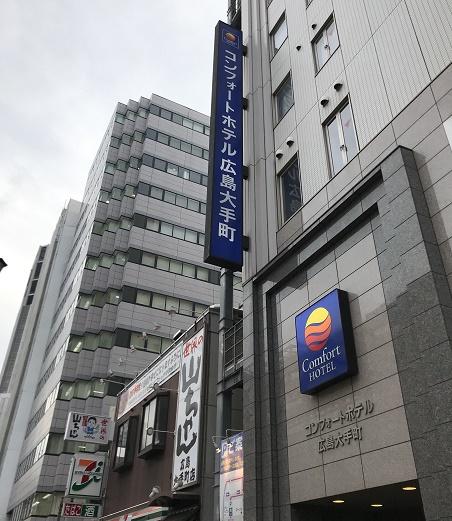 【写真】コンフォートホテル広島大手町。隣には世界の山ちゃん。