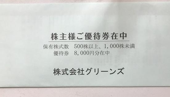 【写真】グリーンズ優待券