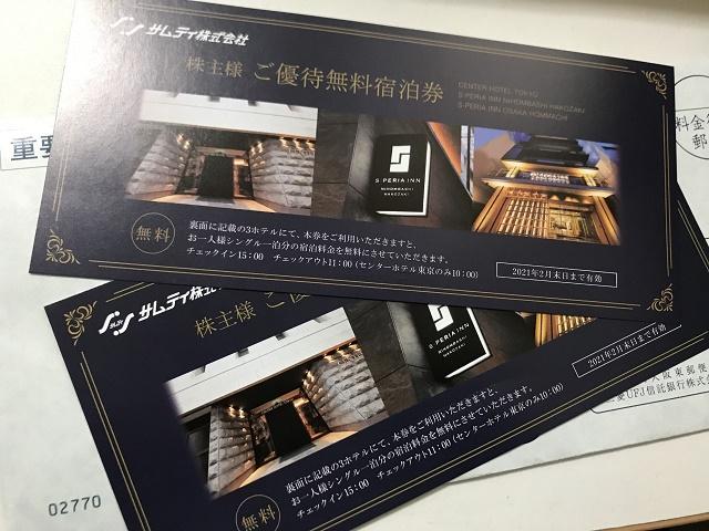 【写真】サムティのホテル宿泊できる株主優待
