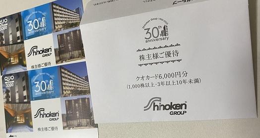 【写真】優待のQUOカード6,000円分