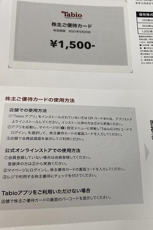 【写真】タビオの優待カード1,500円分