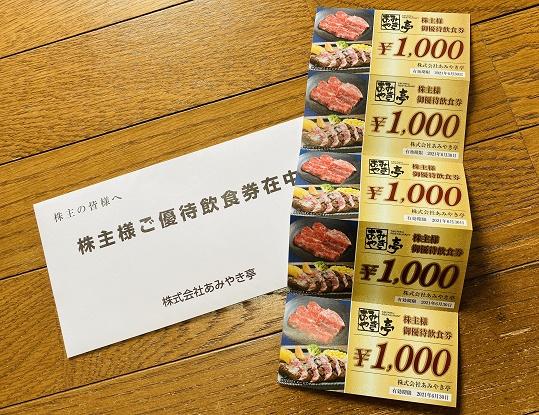 【写真】あみやき亭の食事券5,000円分