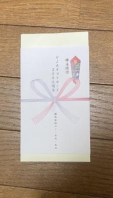 【写真】USSの株主優待VISAギフトカード2,000円分