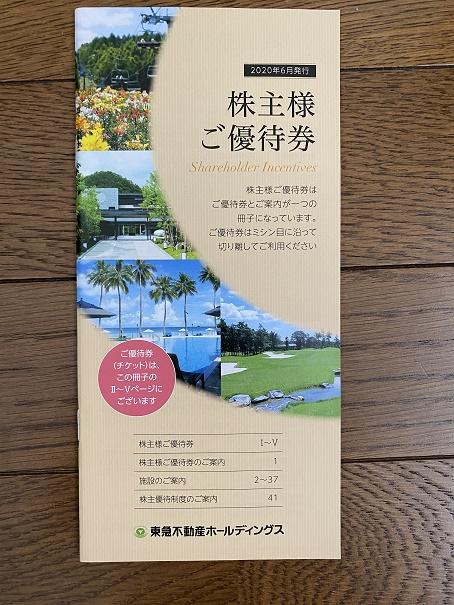 【写真】東急不動産の株主優待券冊子