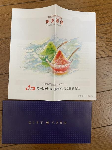 【写真】カーリットホールディングスのUCギフトカード