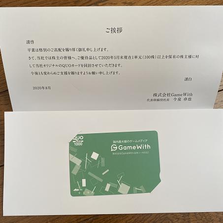 GameWithのQUOカード1,000円分