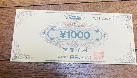 【写真】東急ハンズの商品券1,000円