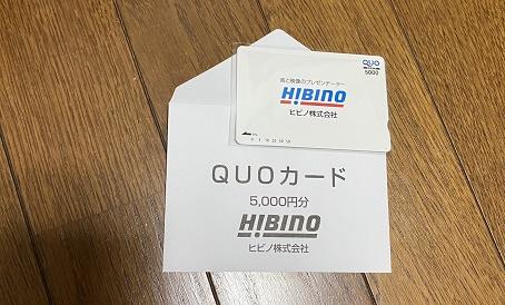 【写真】QUOカード5,000円分