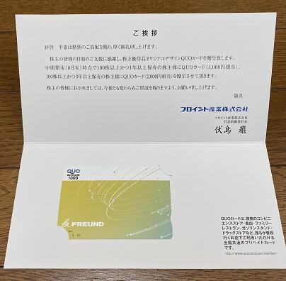 【写真】2,000円分のQUOカード