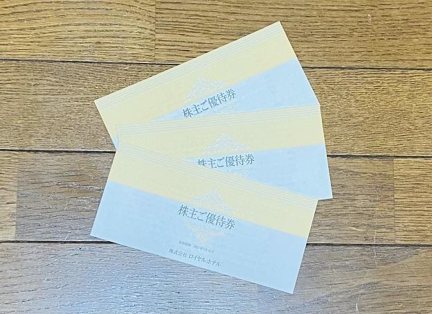【写真】ロイヤルホテルの各種優待券