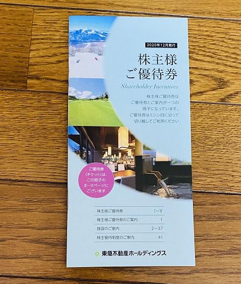 【写真】東急不動産ホールディングス株式会社の優待冊子