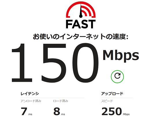 【スクリーンショット】下り150Mbpsの計測結果