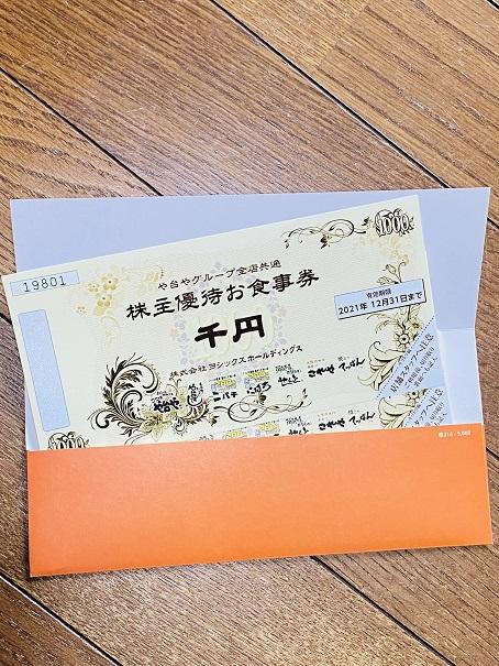 【写真】ヨシックスホールディングスの食事優待券5,000円分