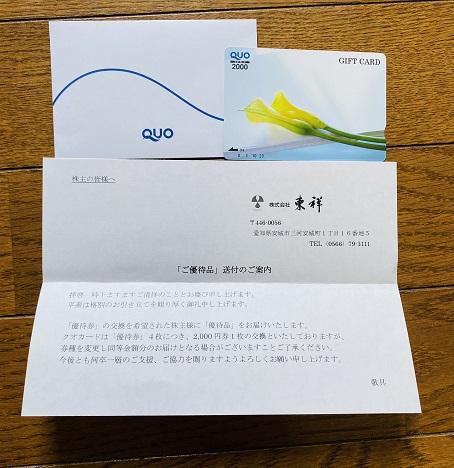 【写真】東祥のクオカード2,000円分