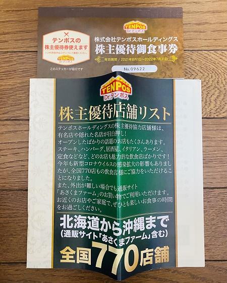 【写真】テンポスホールディングスの食事優待券と使える店舗リストの冊子