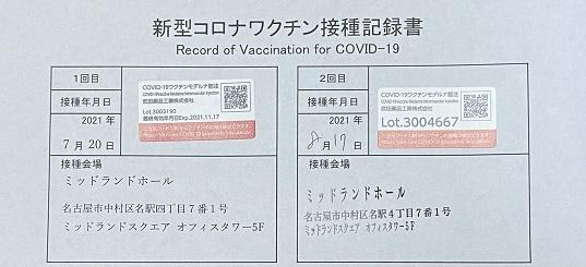 【写真】Lot番号が記載されたワクチン接種記録書