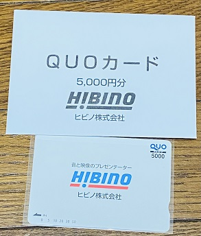 【写真】クオカード5,000円分